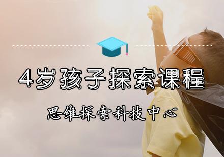 天津思維訓練培訓-樂高百變工程課程