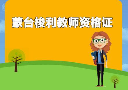 廣州教師資格證培訓-蒙臺梭利教師資格證
