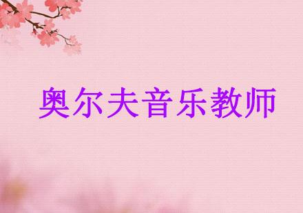 廣州教師資格證培訓-奧爾夫音樂教師資格證
