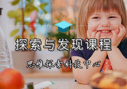 天津思維訓練培訓-探索與發現課程