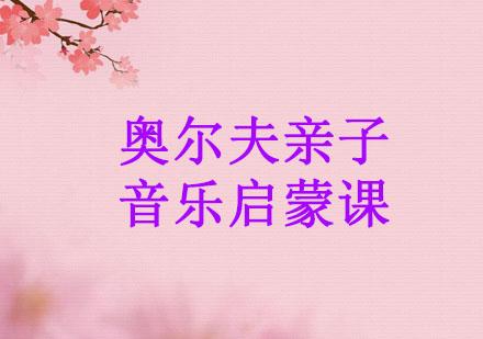 廣州教師資格證培訓-奧爾夫親子音樂啟蒙課