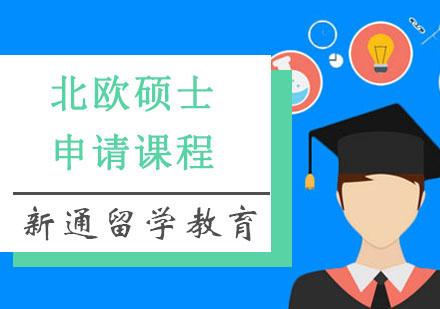 重慶北歐留學培訓-北歐碩士留學培訓課程