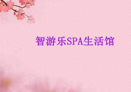 廣州才藝培訓-智游樂SPA生活館