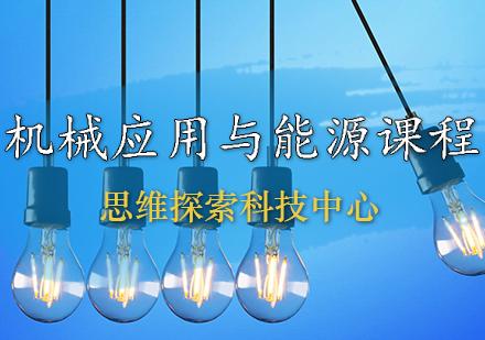 天津思維訓練培訓-機械識別與應用課程