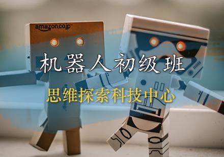 天津思維訓練培訓-機器人初級培訓班