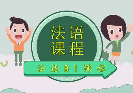青島法語培訓-法語B1課程