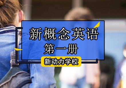 北京新概念英語培訓-新概念英語第一冊