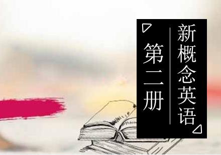 北京新概念英語培訓-新概念英語第二冊