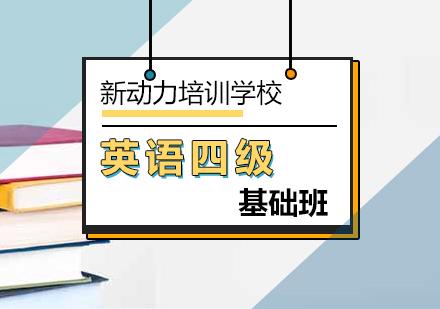 北京英語四六級培訓-英語四級基礎班