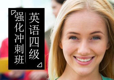 北京英語四六級培訓-英語四級強化沖刺班