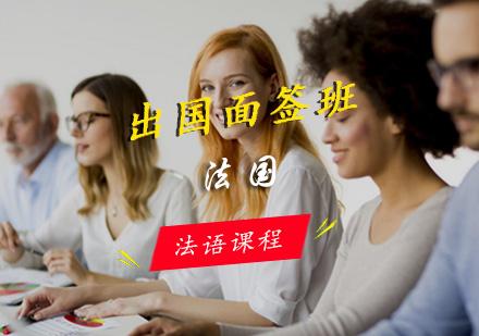 青島法語培訓-法語出國面簽班