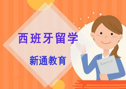 重慶西班牙留學培訓-西班牙留學申請課程