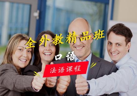 青島法語培訓-法語口語精品班