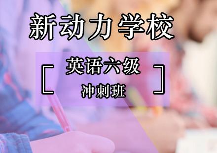 北京英語四六級培訓-英語六級沖刺班