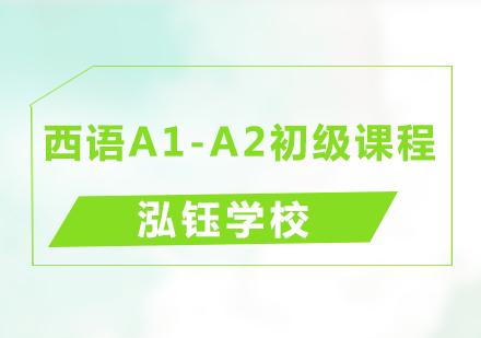 青島西班牙語培訓-西語A1-A2初級課程