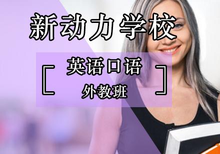 北京英語口語培訓-英語口語外教班