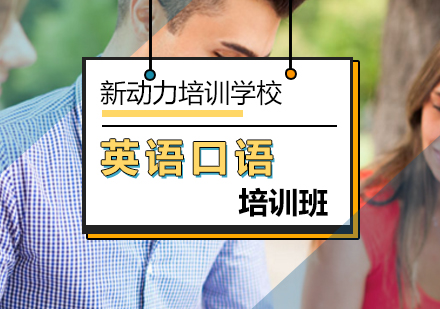 北京英語口語培訓-英語口語培訓班