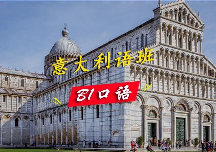 青島意大利語培訓-意大利語B1課程