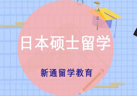 日本碩士留學培訓