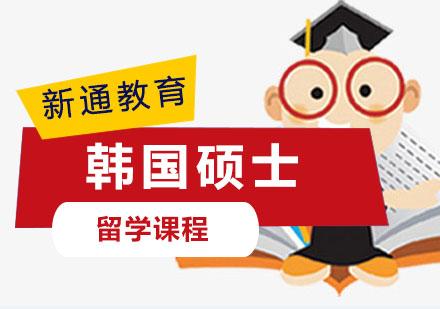 重慶韓國留學培訓-韓國碩士留學培訓課程