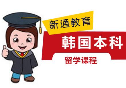 重慶韓國留學培訓-韓國本科留學培訓課程