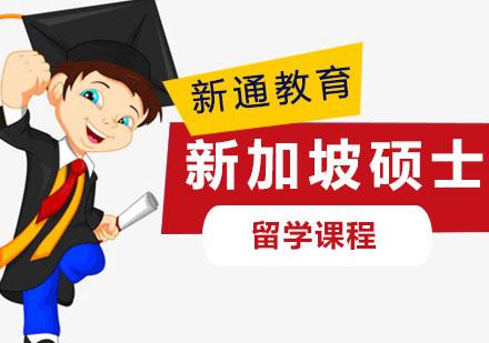 重慶新加坡留學培訓-新加坡碩士留學申請課程