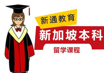 重慶新加坡留學培訓-新加坡本科留學申請課程
