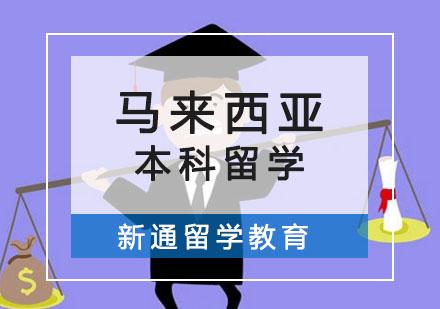 重慶馬來西亞留學培訓-馬來西亞本科留學申請課程
