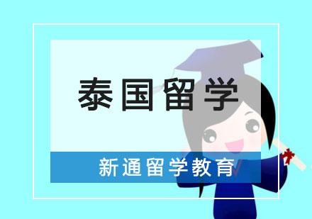 重慶泰國留學培訓-泰國留學培訓課程