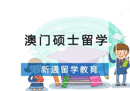 重慶澳門留學培訓-澳門碩士留學申請課程