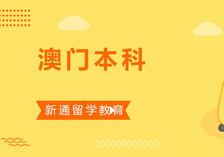 重慶澳門留學培訓-澳門本科留學申請課程