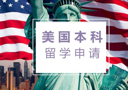 福州美國留學培訓-美國本科留學申請