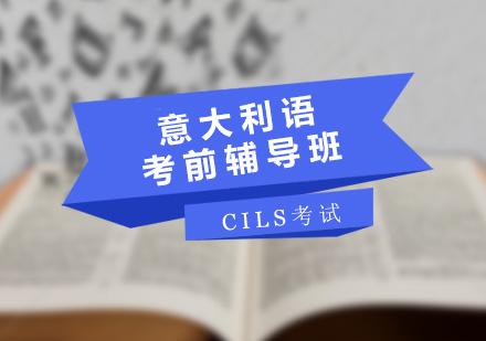 青島意大利語培訓-意語考前輔導課程