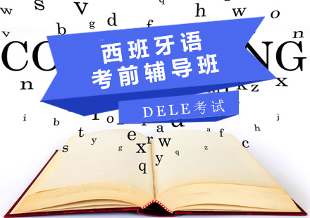 青島意大利語培訓-西語考前輔導課程