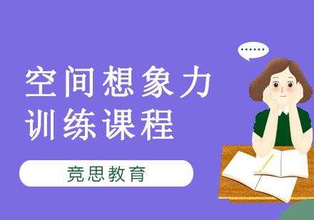 重慶早教培訓-空間想象力訓練