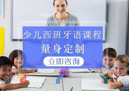 青島西班牙語培訓-少兒西班牙語課程