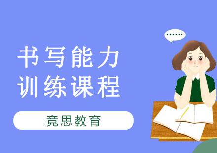 重慶早教培訓-書寫能力訓練