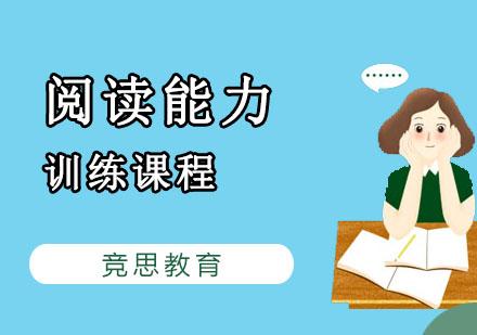 重慶早教培訓-閱讀能力訓練