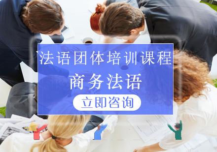 青島法語培訓-法語團體培訓課程
