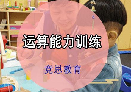 重慶早教培訓-運算能力訓練