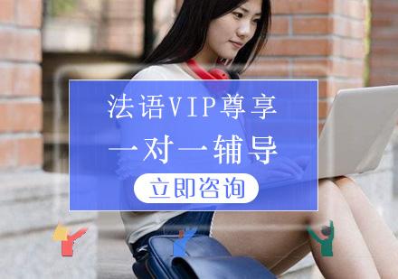 青島法語培訓-法語VIP尊享課程