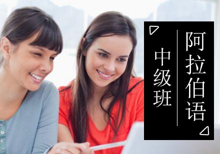 北京阿拉伯語培訓-阿拉伯語中級班