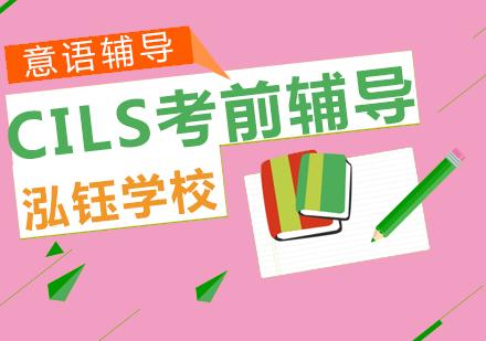 青島意大利語培訓-CILS考前輔導