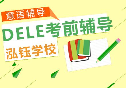 青島西班牙語培訓-DELE考前輔導