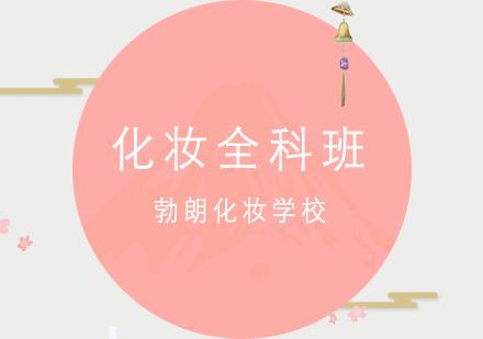 青島化妝培訓-化妝全科班