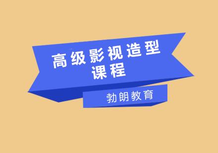 青島形象設計培訓-高級影視造型課程
