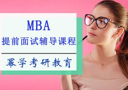 MBA提前面試輔導課程