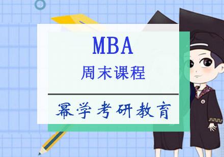 MBA周末課程