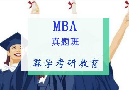 MBA真題班