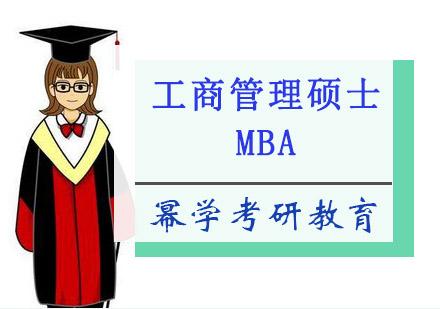 工商管理碩士「MBA」培訓課程